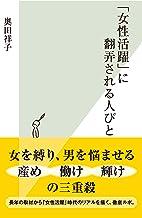 「女性活躍」に翻弄される人びと (光文社新書)