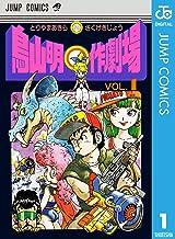 表紙: 鳥山明○作劇場 1 (ジャンプコミックスDIGITAL) | 鳥山明