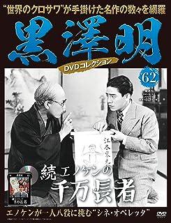 黒澤明 DVDコレクション 62号『続・エノケンの千万長者』 [分冊百科]