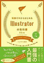 改訂2版 知識ゼロからはじめる Illustratorの教科書 CC対応