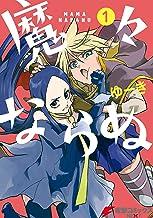 表紙: 魔々ならぬ 1 (電撃コミックスNEXT) | ゆーき