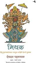 Myth = Mithya (Marathi)
