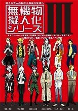 無機物擬人化シリーズ3 (BL★オトメチカ)