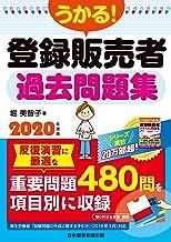 表紙: うかる! 登録販売者 過去問題集 2020年度版 (日本経済新聞出版) | 堀美智子