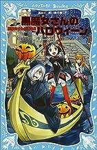 表紙: 黒魔女さんが通る!! PART7 黒魔女さんのハロウィーン (講談社青い鳥文庫) | 藤田香