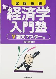 試験攻略 新・経済学入門塾〈5〉論文マスター編