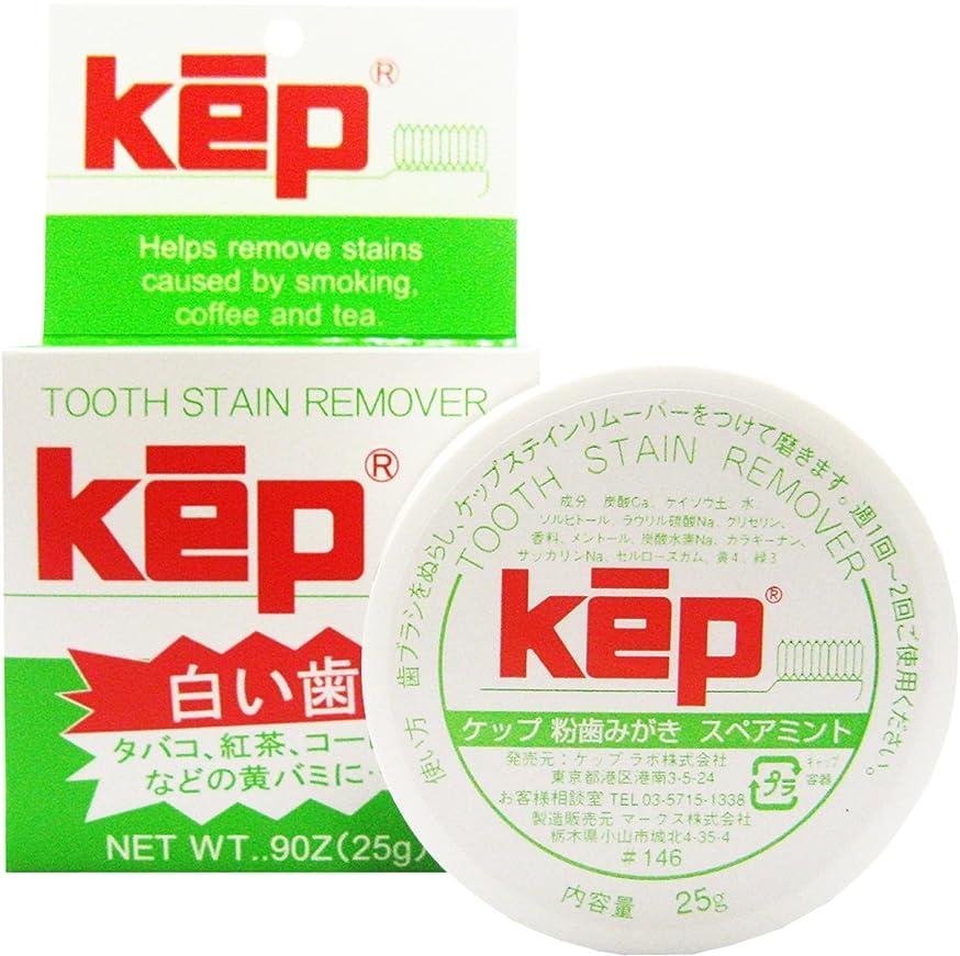 アルコーブ時地下kep(ケップ) ホワイトニング 粉歯磨き スペアミント