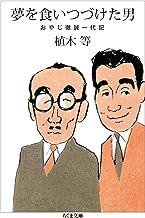 表紙: 夢を食いつづけた男 ──おやじ徹誠一代記 (ちくま文庫) | 植木等