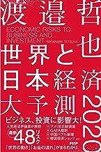 表紙: 世界と日本経済大予測2020   渡邉 哲也