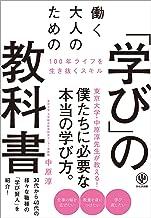 表紙: 働く大人のための「学び」の教科書 | 中原淳