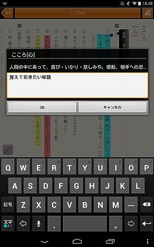 『三省堂国語辞典 第七版公式アプリ【ビッグローブ辞書】』の5枚目の画像