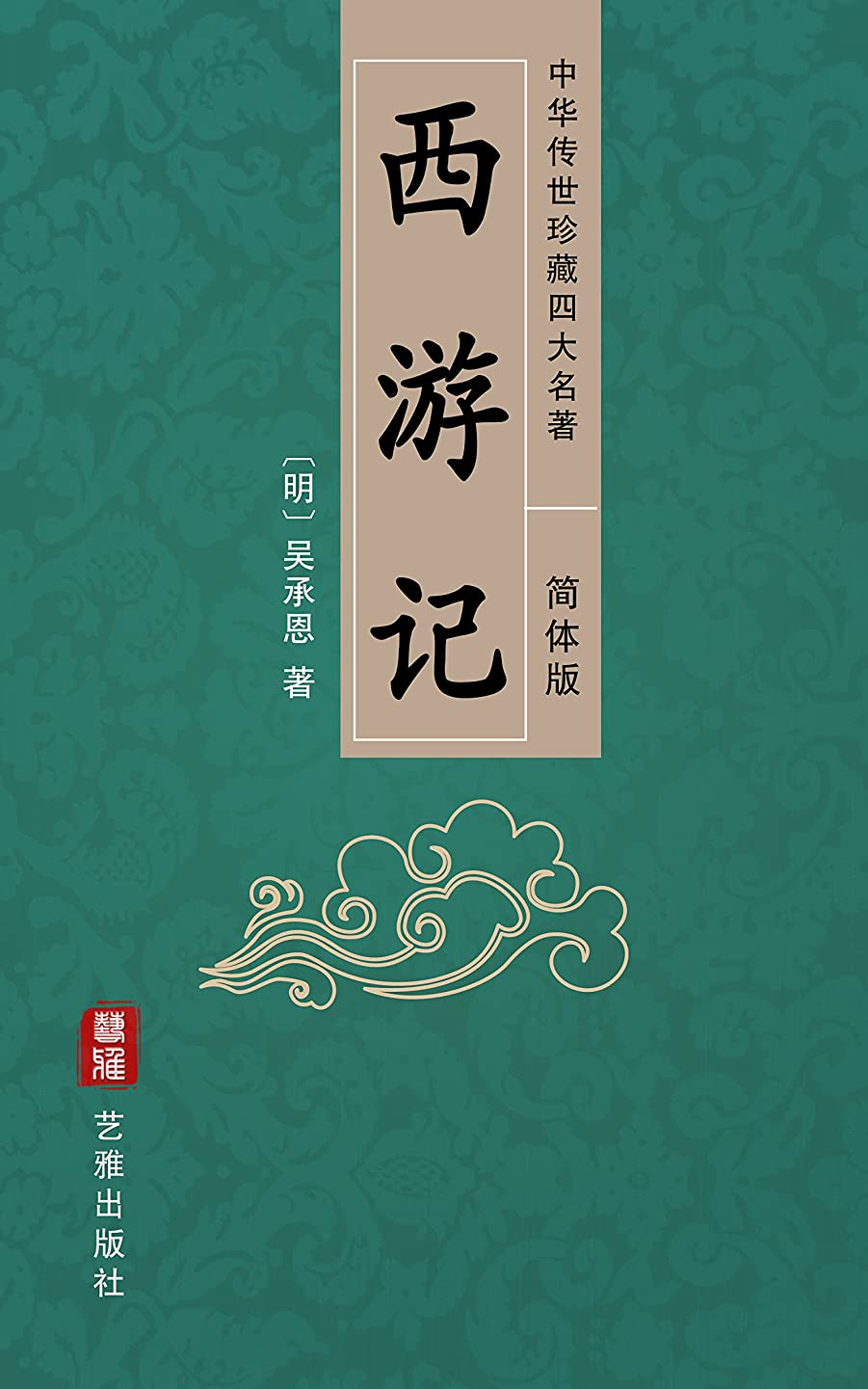 肝ボールペッカディロ西游记(简体中文版)--中华传世珍藏四大名著: 一段荒诞奇妙的神话探险之旅 (Chinese Edition)