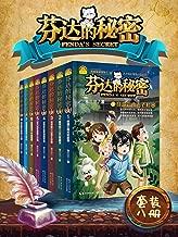 芬达的秘密(全套8册,一套关于成长与勇敢、探险与生存、正义与梦想的原创人文科幻冒险小说)