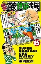 表紙: 毎度!浦安鉄筋家族 15 (少年チャンピオン・コミックス)   浜岡賢次