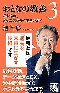 おとなの教養3: 私たちは、どんな未来を生きるのか? (NHK出版新書 650)