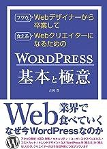 表紙: フツウのWebデザイナーから卒業して食えるWebクリエイターになるためのWORDPRESS基本と極意 | 吉岡豊