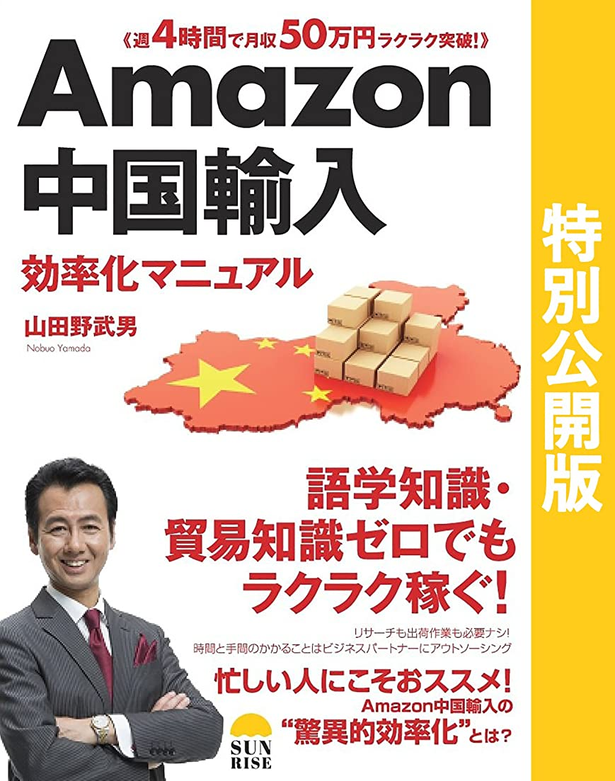 仕出しますブランド辞任Amazon中国輸入効率化マニュアル(特別公開版)