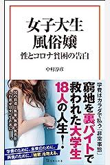 女子大生風俗嬢 性とコロナ貧困の告白 (宝島社新書) Kindle版
