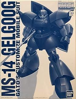 【99'プラモデル・ラジコンフェア限定】 MG 1/100 ガトー専用ゲルググ 《プラモデル》