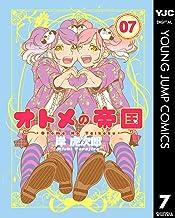 表紙: オトメの帝国 7 (ヤングジャンプコミックスDIGITAL) | 岸虎次郎