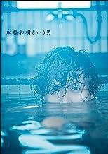 表紙: 加藤和樹写真集「加藤和樹という男」 | 東京ニュース通信社
