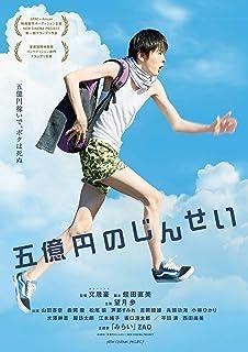 五億円のじんせい [DVD]