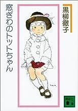 表紙: 窓ぎわのトットちゃん 新組版 (講談社文庫) | 黒柳徹子