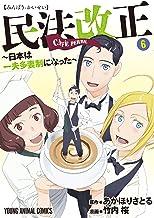 表紙: 民法改正~日本は一夫多妻制になった~ 6 (ヤングアニマルコミックス) | 竹内桜