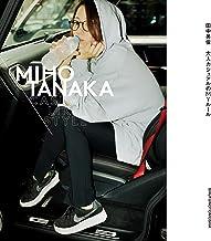 表紙: MIHO TANAKA CASUAL-LIKE STYLE | 田中 美保