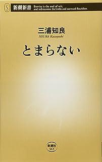 とまらない (新潮新書)