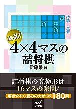 表紙: 絶品! 4×4マスの詰将棋 (マイナビ将棋文庫) | 伊藤 果
