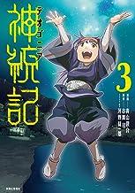 神統記(テオゴニア) 3 (PASH!コミックス)