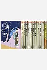 みをつくし料理帖全巻セット(12冊セット) (時代小説文庫) 単行本
