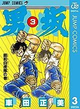 表紙: 男坂 3 (ジャンプコミックスDIGITAL) | 車田正美