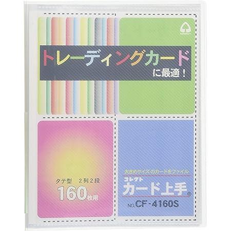 コレクト カード上手 160枚用 トレカサイズ CF-4160S