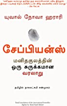 Sapiens (Tamil Edition)