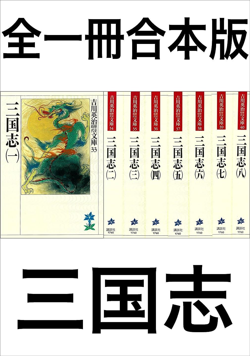 収まる空のくつろぎ三国志全一冊合本版 (吉川英治歴史時代文庫)