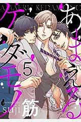 あまえるケダモノ【単話売】 5 (aQtto!) Kindle版