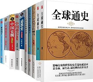 不可遗忘的历史(套装共14册)(以中西方研究历史的不同视角,解读历史和文明)