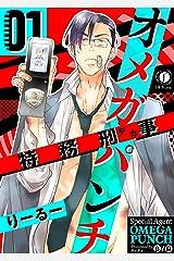 特務刑事オメガパンチ (1) (BLfranc) Kindle版