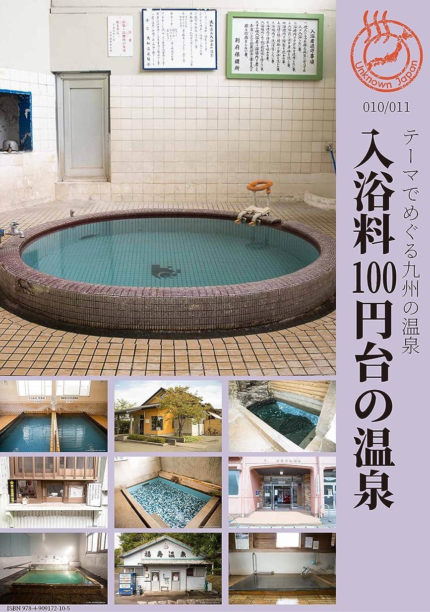 シダ教えて木曜日テーマでめぐる九州の温泉 010_入浴料100円台の温泉