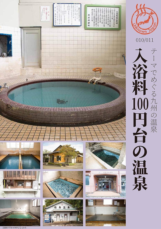 葉テーブルを設定するすごいテーマでめぐる九州の温泉 010_入浴料100円台の温泉