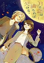表紙: 月と恋は満ちれば欠ける。: 1【イラスト特典付】 (百合姫コミックス)   トクヲツム