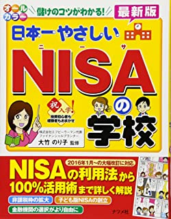 日本一やさしいNISAの学校【最新版】