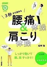 表紙: 3秒から始める 腰痛体操 & 肩こり体操 NHKまる得マガジンMOOK | 松平 浩