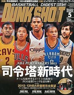DUNK SHOOT (ダンクシュート) 2013年 05月号 [雑誌]