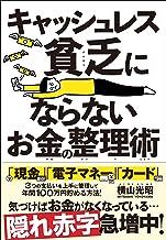 表紙: キャッシュレス貧乏にならないお金の整理術 | 横山光昭