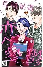 荒川秘書の恋の憂鬱 1 (白泉社レディース・コミックス)