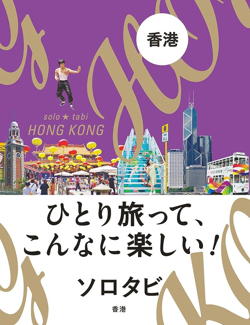 過剰数字騒ぎソロタビ 香港