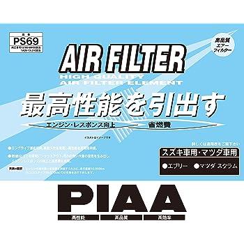 PIAA エアーフィルター 1個入 [スズキ/マツダ車用] エブリー・スクラム_他 PS69